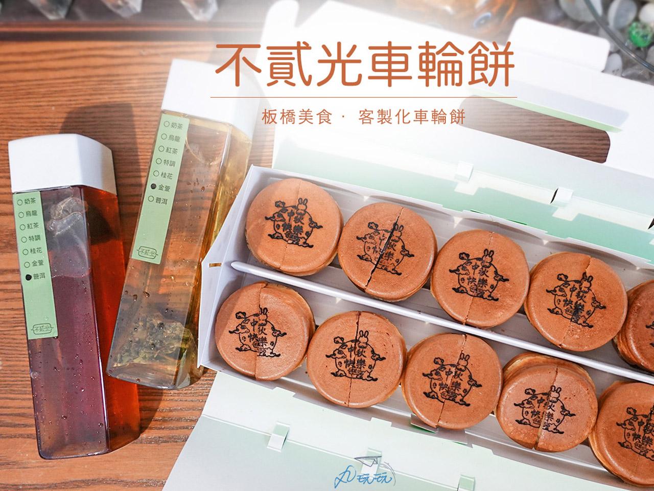 You are currently viewing 板橋小吃|不貳光車輪餅 客製化烙印,上班族最愛的下午茶點心