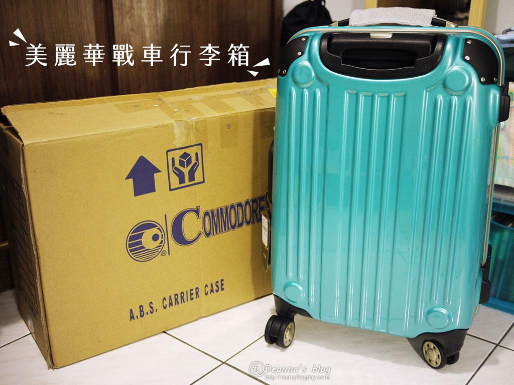 開箱.commodore戰車行李箱 做我一輩子的好旅伴吧!