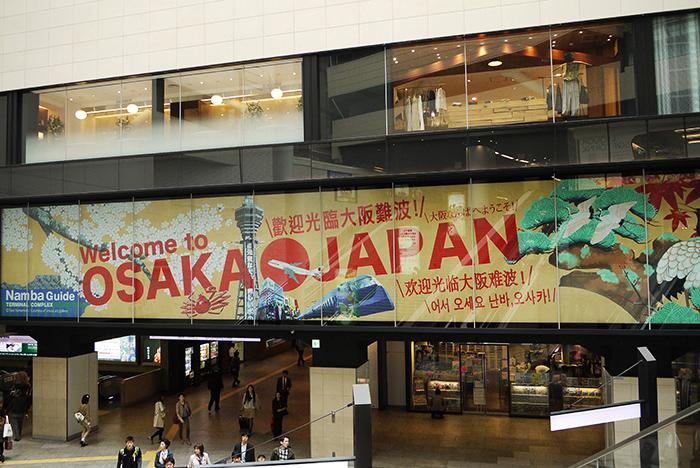 ✘旅 · 大阪到關西空港 · 南海電鐵✘