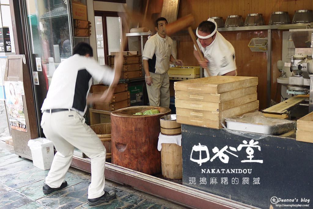 日本奈良 · 東向商店街&中谷堂高速現搗麻糬