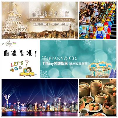 ✘旅 · 香港跨年自助行 · 準備工作✘