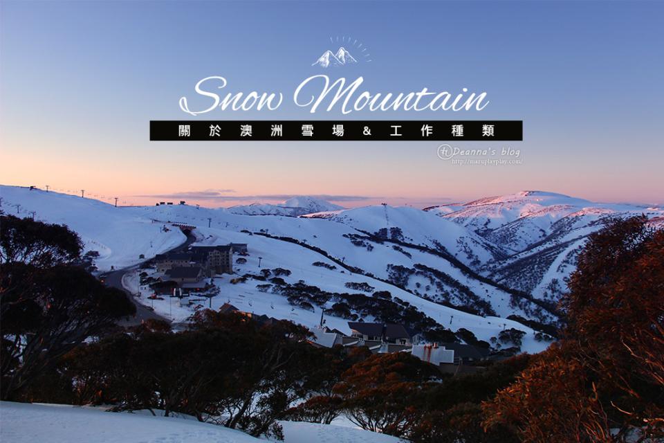 打工度假 ❅ 雪山 ❅ 關於澳洲雪場&工作種類資訊(2018更新)