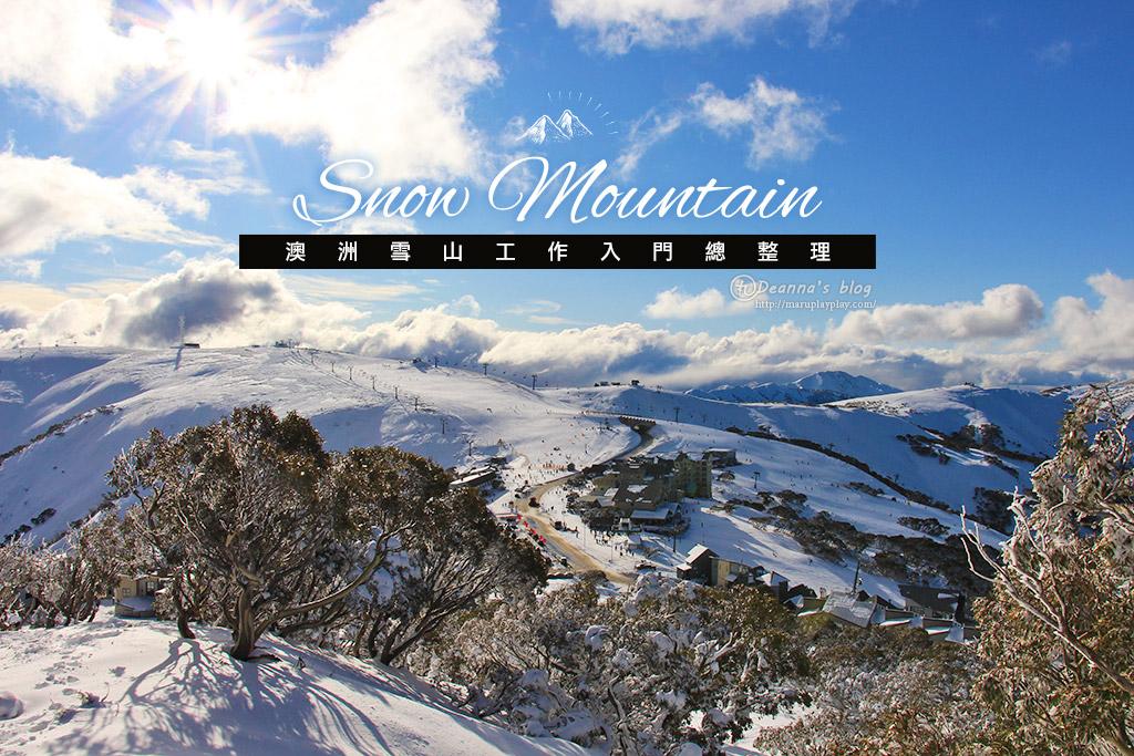 澳洲打工度假|雪山工作、自學滑雪一覽