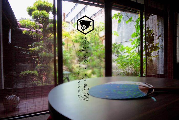 京都住宿 ⌂ 京町家小鳥遊 日劇幻想達成