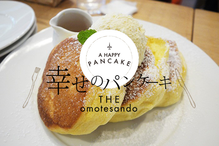大阪 · 幸福的鬆餅 鬆軟化開口感好好吃