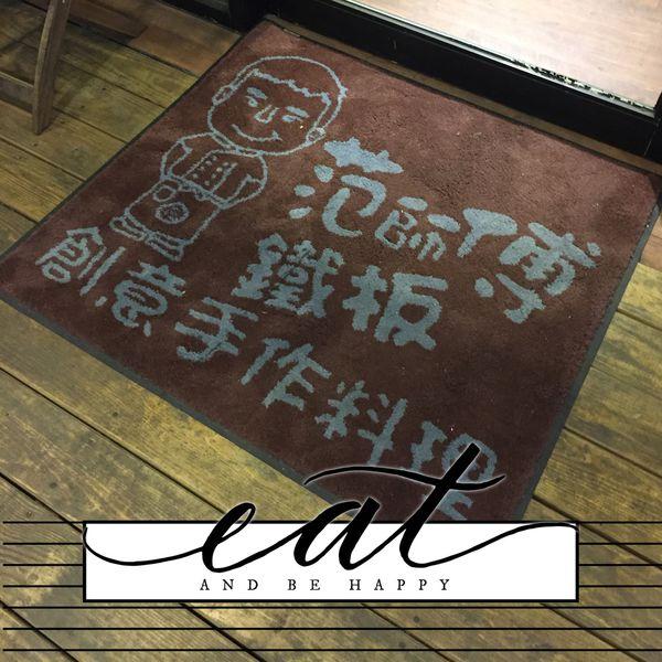 板橋鐵板燒餐廳 |范師傅鐵板創意手作料理