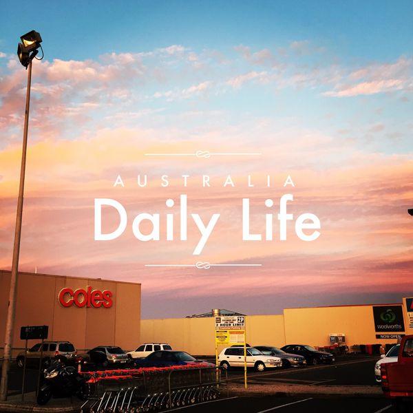 澳洲生活 · 認識澳洲超市&小撇步