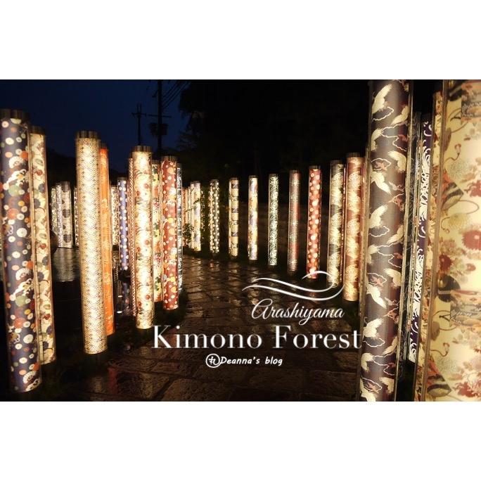 京都嵐山車站 · 友禪光林 愈夜愈美麗