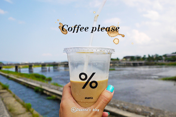 京都嵐山 · % ARABICA Kyoto Arashiyama 好景緻x好咖啡