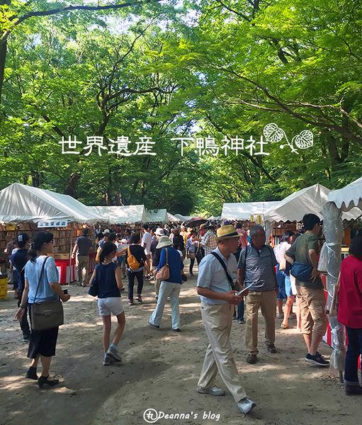 京都 · 河合神社&下鴨神社 – 納涼古書市集