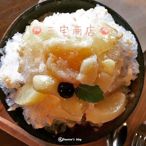 岡山倉敷 · 町家喫茶 三宅商店 百年古宅品白桃冰