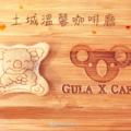 土城gula cafe