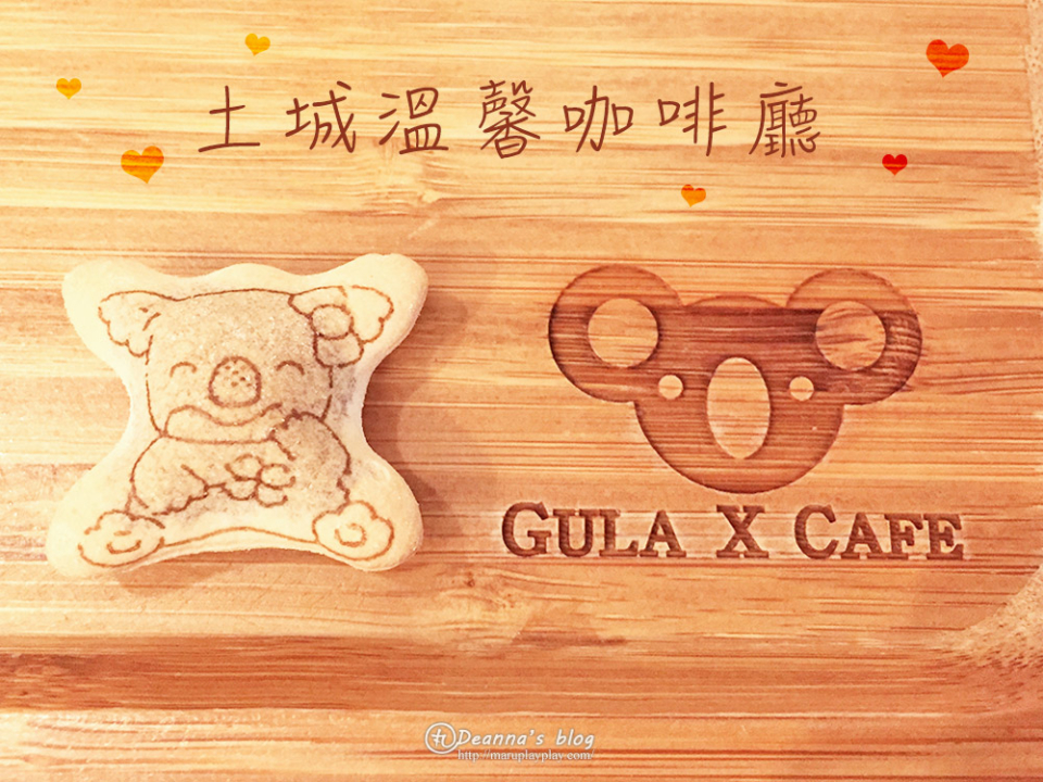土城 · GULA X CAFÉ 像家一般溫馨的咖啡館