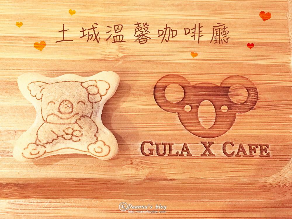 土城咖啡|GULA X CAFÉ 像家一般溫馨的咖啡館