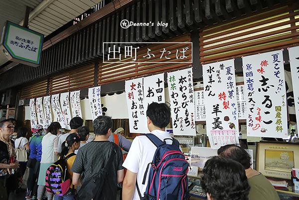 京都名物 · 出町ふたば(雙葉) 名代豆餅
