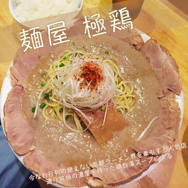 京都拉麵 · 殘念亞喜英&麵屋極雞