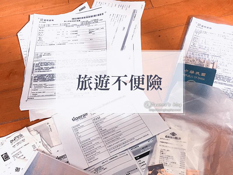 日本沖繩自助行 · 保險篇-班機取消狀況