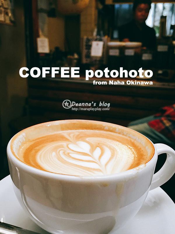 沖繩那霸 · COFFEE potohoto 榮町市場內的好咖啡