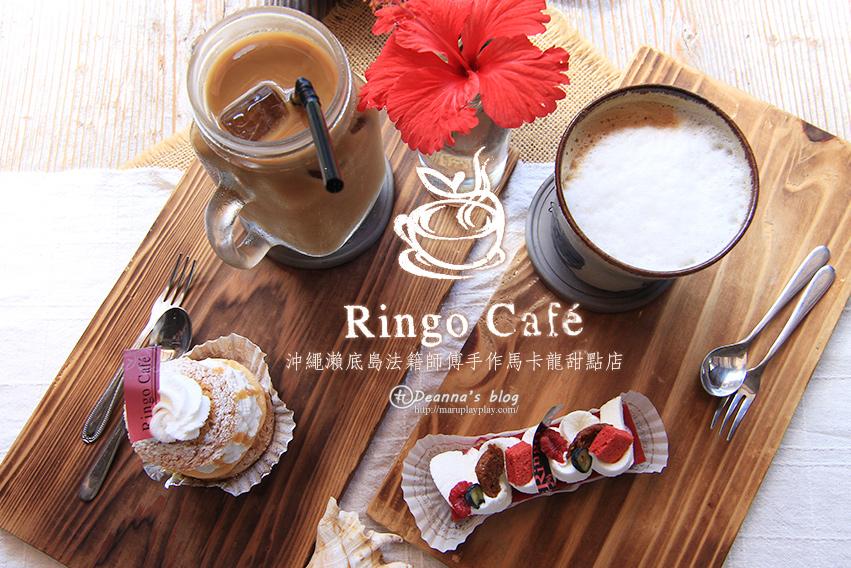 沖繩瀨底島 · Ringo Café 法籍甜點師傅手作甜點&馬卡龍