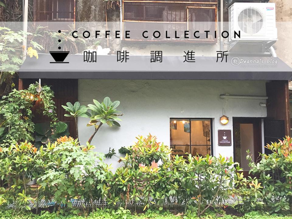 板橋 · 咖啡調進所 簡單又不簡單