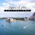 澳洲打工度假工作類型