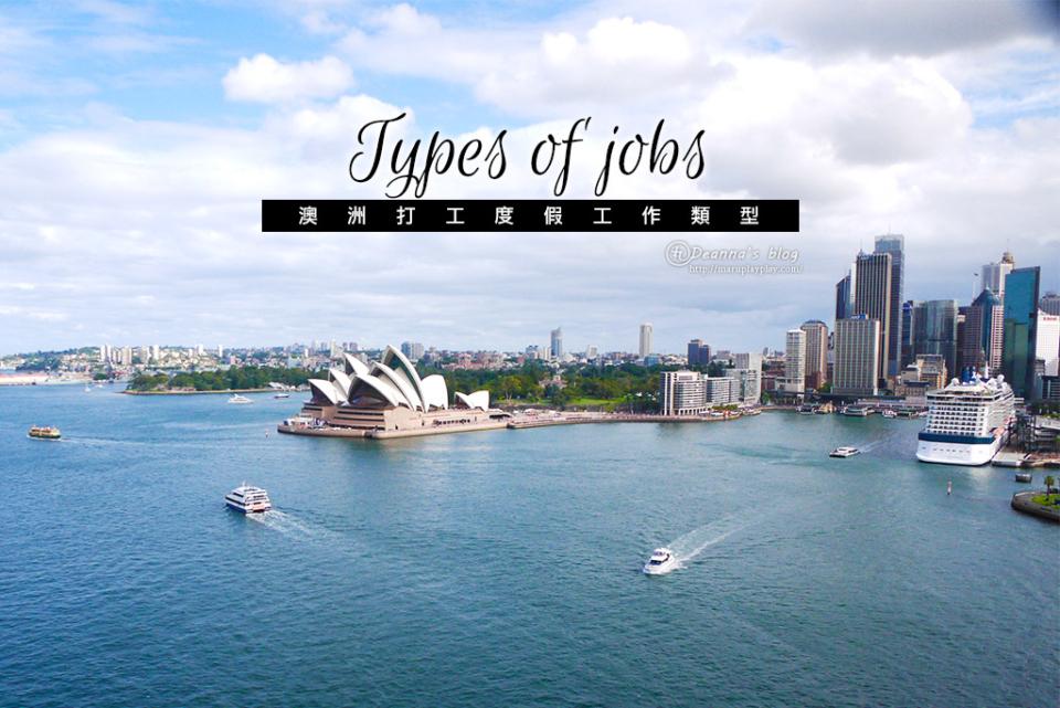 澳洲打工度假|認識背包客工作種類