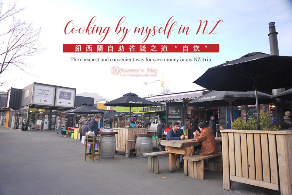 紐西蘭自助餐食花費 · 自己煮吃得飽又省錢