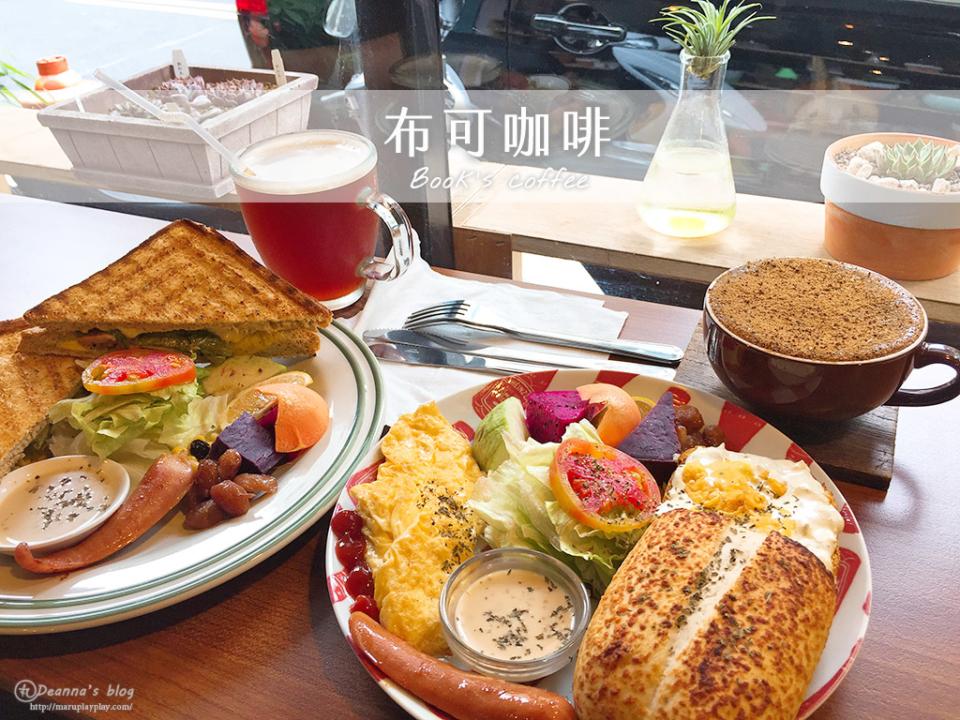 板橋 · 布可咖啡 不限時,餐點豐富吃得美味又健康