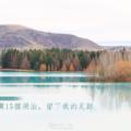 紐西蘭Lake Ruataniwha