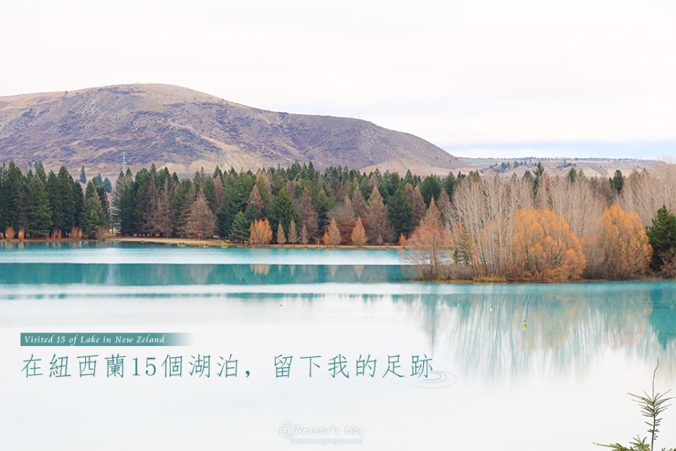 紐西蘭景點 ‧ 我去過的15個湖泊 你知道幾個?