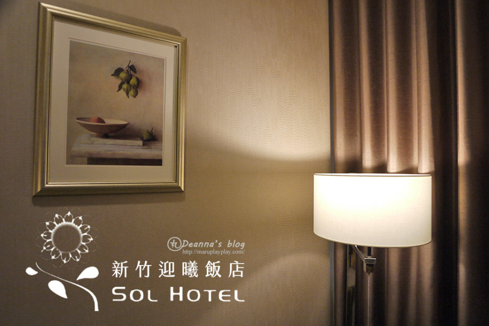 新竹 · 迎曦大飯店 鬧中取靜寬敞房間 貼心的超值選擇