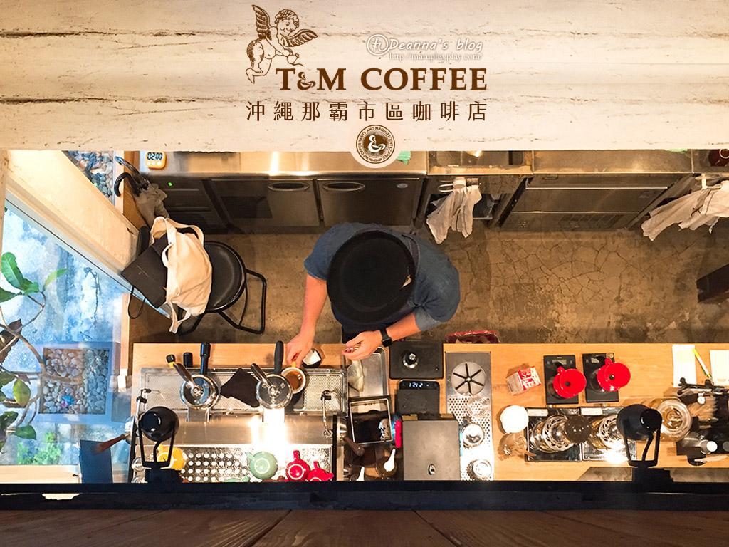 沖繩那霸咖啡店 · T&M COFFEE 俯視欣賞咖啡師拉花