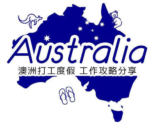 澳洲打工度假工作