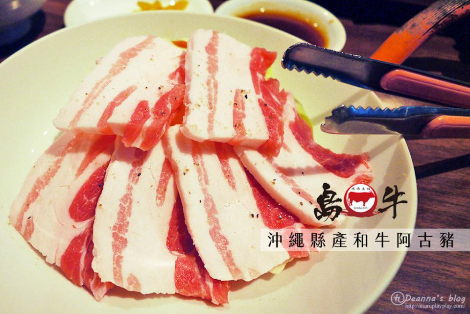 沖繩那霸 · 燒肉本舖島牛 吃阿古豬和牛 日幣1000有找