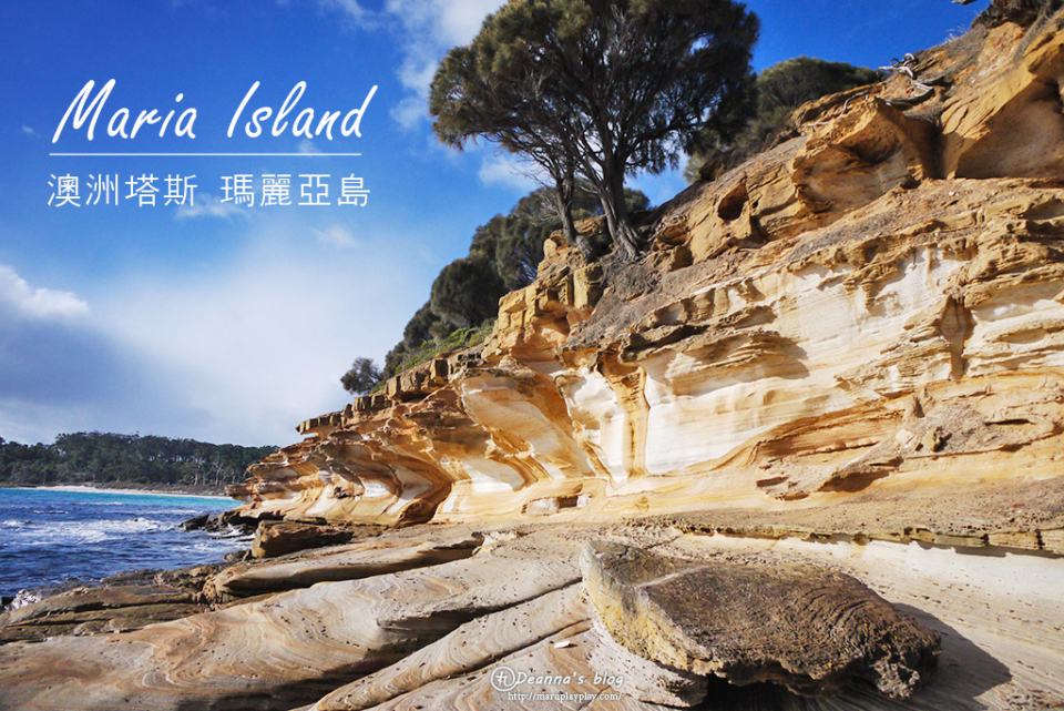 澳洲塔斯 瑪麗亞島Maria Island – Painted Cliffs 大自然的畫布