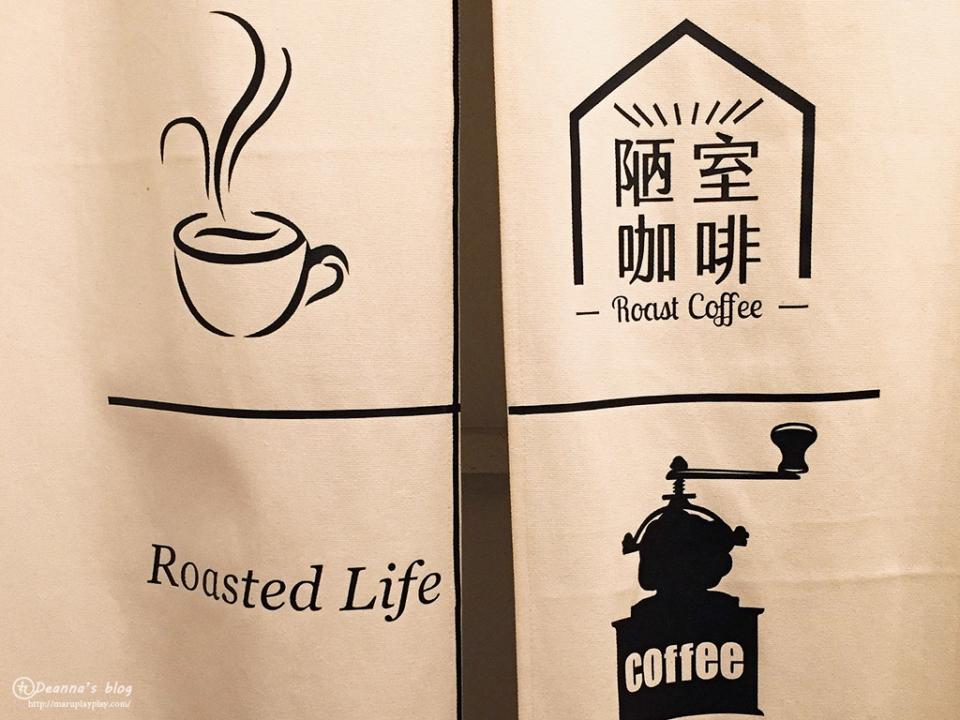 板橋 ‧ 陋室咖啡 難能可貴的寧靜飄香咖啡館