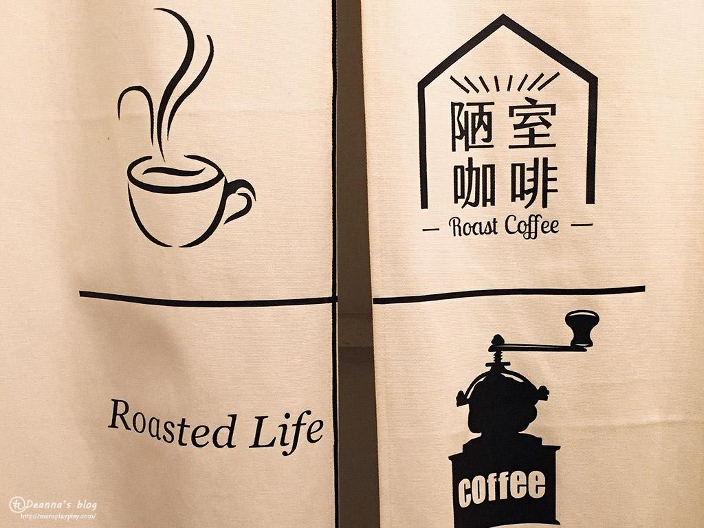 板橋咖啡|陋室咖啡 難能可貴的寧靜飄香咖啡館