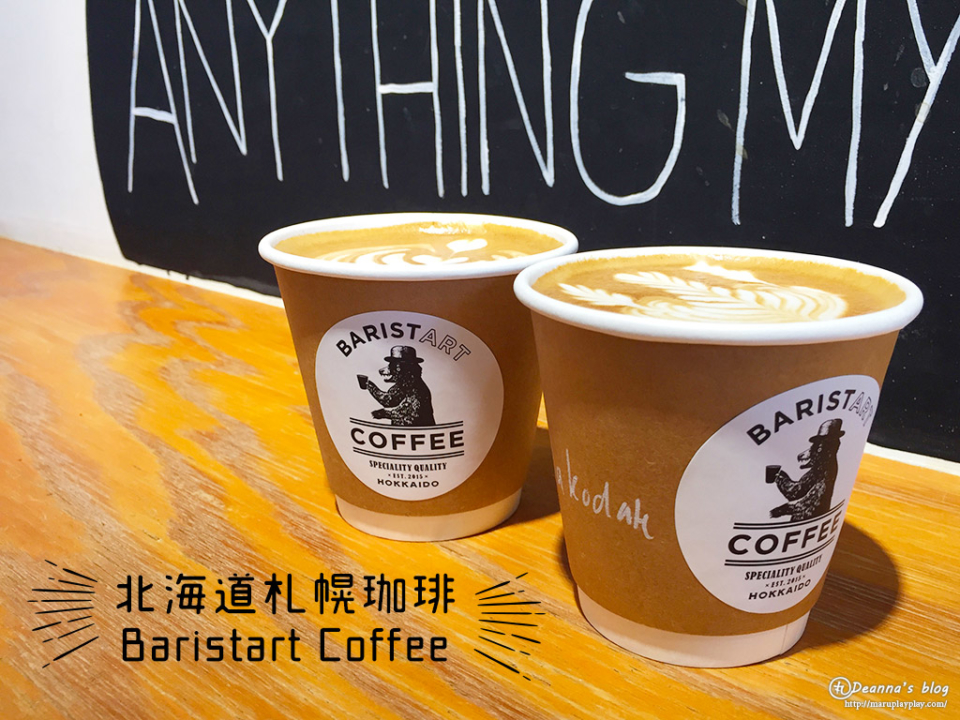 baristart coffee札幌咖啡