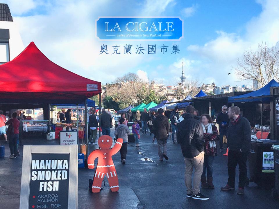 奧克蘭 · 法國市集La Cigale French Market滿滿法式美食