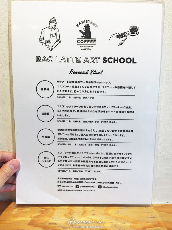 baristart coffee札幌咖啡