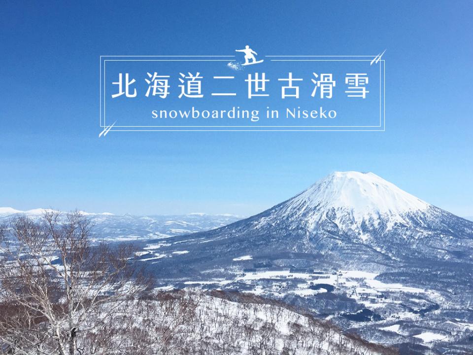 北海道 · 二世古滑春雪 雪場、交通、住宿、餐食、泡湯、花費指南