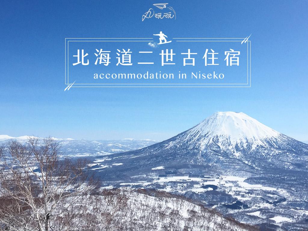 北海道滑雪|二世古滑雪場、交通、住宿、餐食、泡湯、花費指南