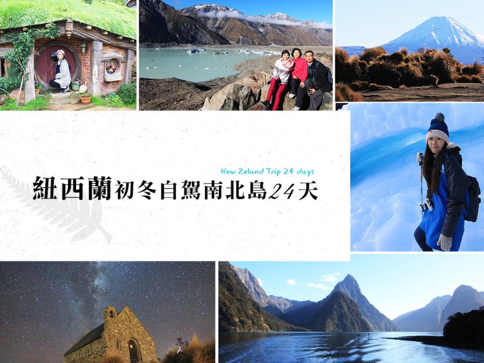 紐西蘭 ‧ 初冬自駕南北島24天行程花費一覽