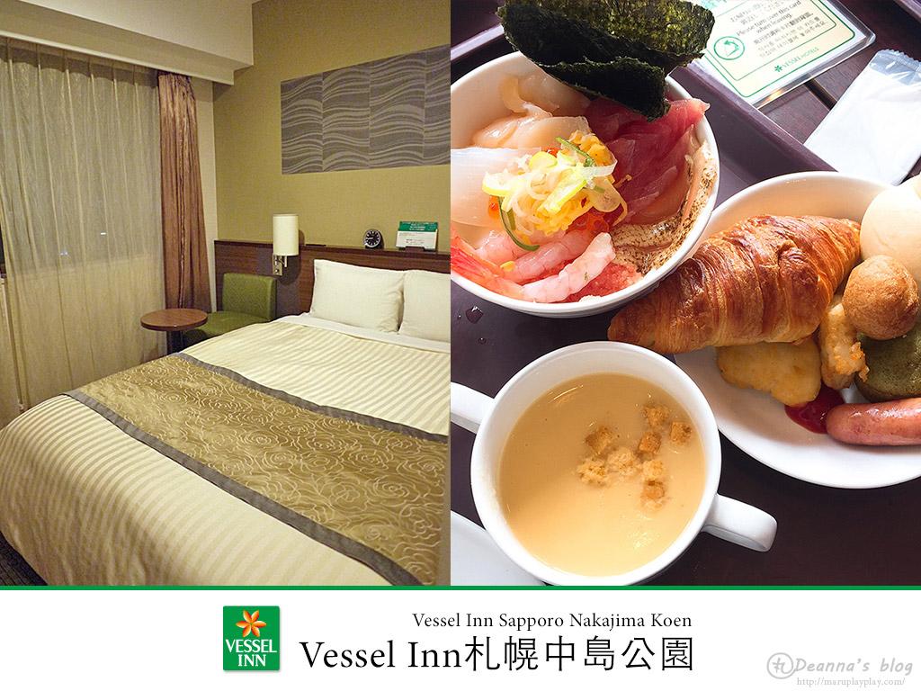 札幌住宿|Vessel Inn札幌中島公園 為了全國票選第8名早餐