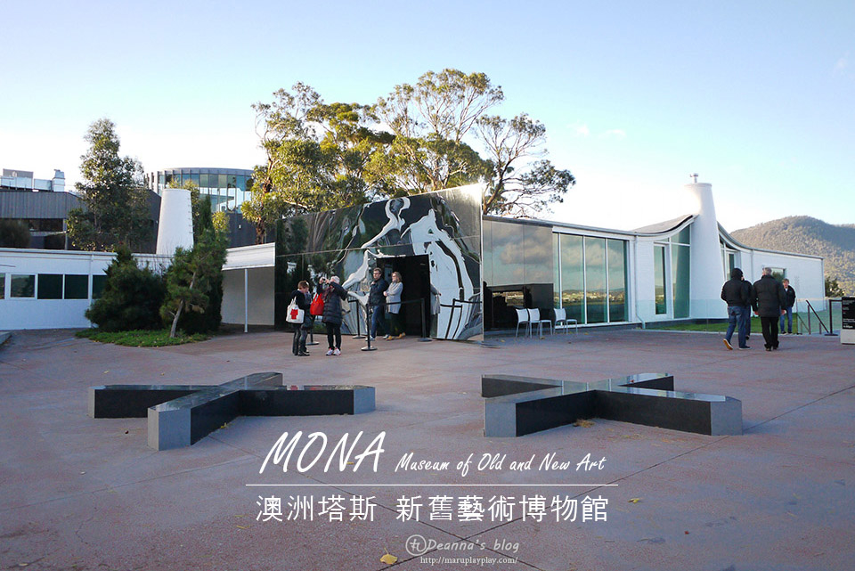 塔斯 ‧ MONA新舊藝術博物館 跳脫傳統框架的地下美術館