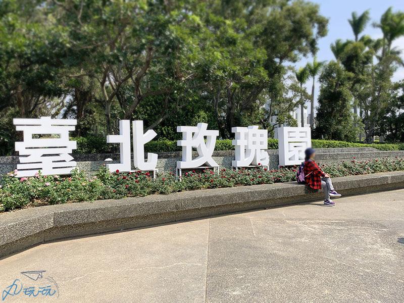 台北玫瑰園