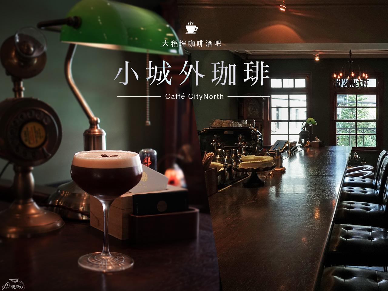 Read more about the article 小城外珈琲|全台第一特色咖啡調酒,咖啡因與酒精的魅力激盪