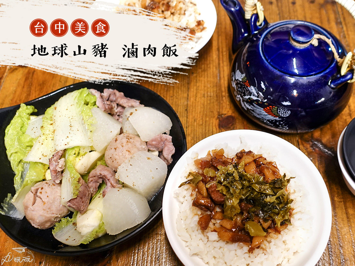 Read more about the article 台中美食|地球山豬滷肉飯配關東煮,推薦宵夜銅板小吃,熱湯免費續