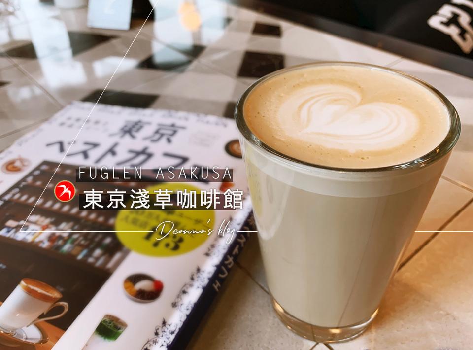 東京咖啡|FUGLEN ASAKUSA 喝杯來自挪威的人氣咖啡 順遊淺草