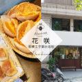 板橋花咲麵包咖啡
